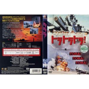 トラ・トラ・トラ! TORA!TORA!TORA! [字幕]|中古DVD|disk-kazu-saito