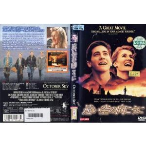遠い空の向こうに [ジェイク・ギレンホール/クリス・クーバー]|中古DVD|disk-kazu-saito