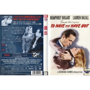 脱出 [字幕][ハンフリー・ボガート/ローレン・バコール]|中古DVD|disk-kazu-saito