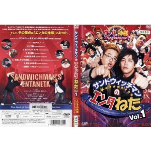 サンドウィッチマンのエンタねた Vol.1 エンタの神様ベストセレクション|中古DVD|disk-kazu-saito