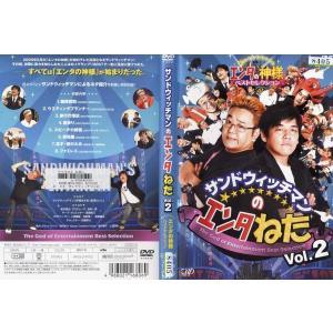 サンドウィッチマンのエンタねた Vol.2 エンタの神様ベストセレクション|中古DVD|disk-kazu-saito