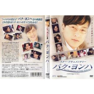 スター・ドキュメンタリー パク・ヨンハ インターナショナル・ヴァージョン|中古DVD|disk-kazu-saito