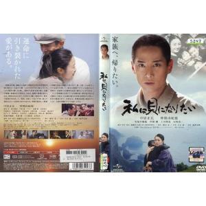 私は貝になりたい (2008年) [中居正広/仲間由紀恵]|中古DVD|disk-kazu-saito