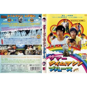 サマータイムマシン・ブルース [瑛太/上野樹里]|中古DVD|disk-kazu-saito