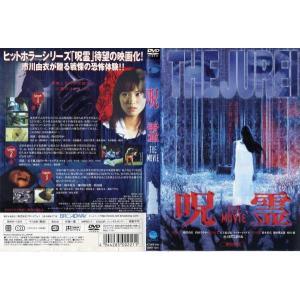 呪霊 THE MOVIE [市川由衣/内田さやか]|中古DVD|disk-kazu-saito