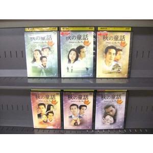 秋の童話 Autumn in My Heart 1〜6 (全6枚)(全巻セットDVD)|中古DVD|disk-kazu-saito
