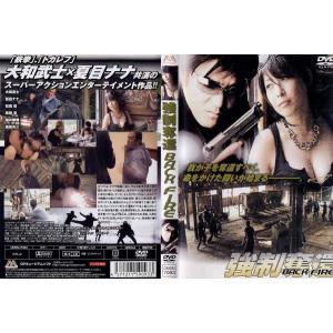 BACK FIRE 強制奪還 [大和武士/夏目ナナ]|中古DVD|disk-kazu-saito