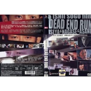 DEAD END RUN デッド・エンド・ラン [監督:石井聰亙]|中古DVD|disk-kazu-saito