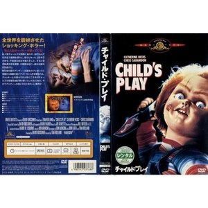 チャイルド・プレイ [字幕]|中古DVD|disk-kazu-saito