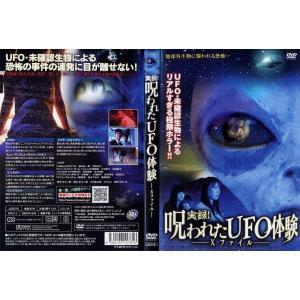 実録!呪われたUFOの体験 Xファイル [監督:永江二朗]|中古DVD|disk-kazu-saito