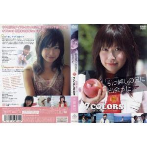 引っ越しの日に出会った+Mayumi 7COLORS 引っ越しの日に出会ったメイキング|中古DVD|disk-kazu-saito