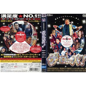 ゲロッパ! [西田敏行/常盤貴子]|中古DVD|disk-kazu-saito