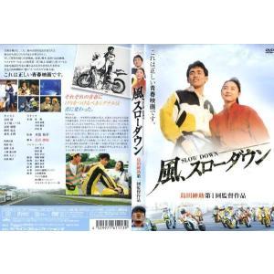 風、スローダウン SLOW DOWN|中古DVD|disk-kazu-saito