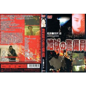 地獄の警備員|中古DVD|disk-kazu-saito