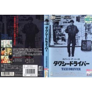 タクシードライバー [字幕][ロバート・デ・ニーロ/ジョディ・フォスター]|中古DVD|disk-kazu-saito