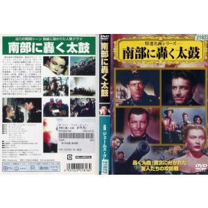 南部に轟く太鼓 [字幕][ジェームズ・クレイグ/ガイ・マディソン]|中古DVD|disk-kazu-saito