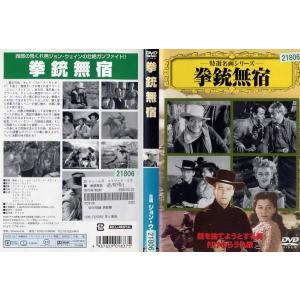 拳銃無宿 [字幕][ジョン・ウェイン/ゲイル・ラッセル]|中古DVD|disk-kazu-saito