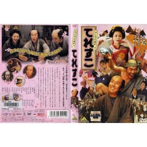 やじきた道中 てれすこ [中村勘三郎/柄本明/小泉今日子]|中古DVD|disk-kazu-saito