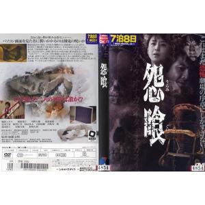 怨喰 うらみぐい [風間トオル/相田翔子]|中古DVD|disk-kazu-saito