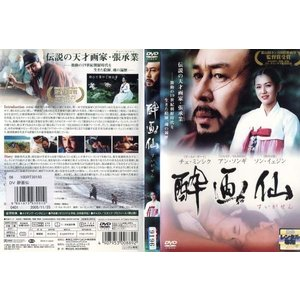 酔画仙 [チェ・ミンシク/アン・ソンギ/ソン・イェジン]|中...