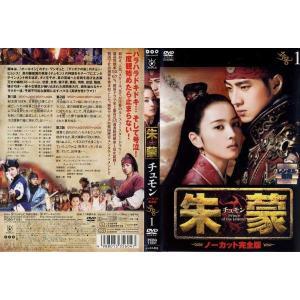 朱蒙 チュモン ノーカット完全版 第1巻|中古DVD|disk-kazu-saito