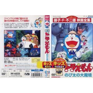 映画 ドラえもん のび太の大魔境|中古DVD|disk-kazu-saito