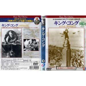 キング・コング KING KONG (1933年) [字幕]|中古DVD|disk-kazu-saito