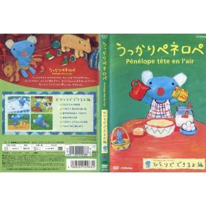 うっかりペネロペ ひとりでできるよ編|中古DVD|disk-kazu-saito