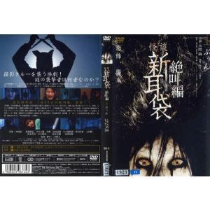 怪談新耳袋 絶叫編 上 ぶぅん [大政絢/重松隆志]|中古DVD|disk-kazu-saito