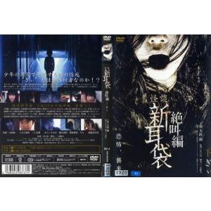怪談新耳袋 絶叫編 下 ぎぃ [大政絢/八木小緒里]|中古DVD|disk-kazu-saito