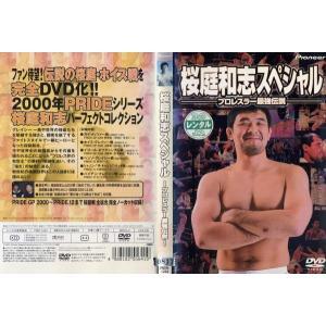 桜庭和志スペシャル プロレスラー最強伝説|中古DVD|disk-kazu-saito