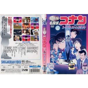 劇場版 名探偵コナン 14番目の標的 [中古DVDレンタル版]|disk-kazu-saito