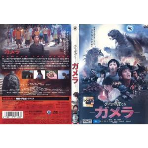 小さき勇者たち ガメラ 富岡涼 夏帆 [中古DVDレンタル版]|disk-kazu-saito