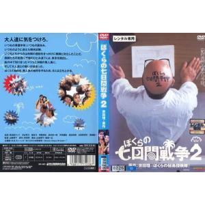 ぼくらの七日間戦争2 [具志堅ティナ/渋谷琴乃]|中古DVD|disk-kazu-saito