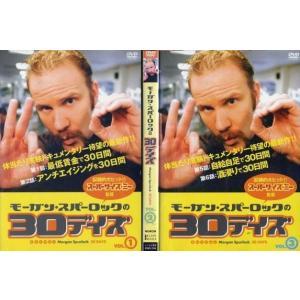 モーガン・スパーロックの30デイズ 1〜3 (全3枚)(全巻セットDVD)|中古DVD|disk-kazu-saito