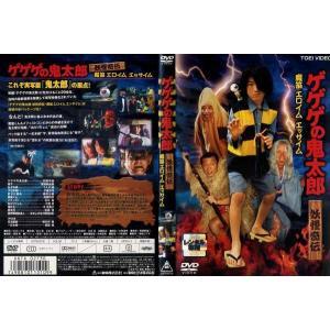 ゲゲゲの鬼太郎 妖怪奇伝 魔笛エロイムエッサイム|中古DVD|disk-kazu-saito