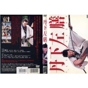 丹下左膳 [中村獅童/ともさかりえ/大杉漣] 中古DVD...