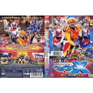 劇場版 超星艦隊セイザーX 戦え!星の戦士たち|中古DVD|disk-kazu-saito