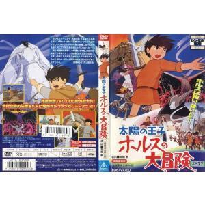 太陽の王子 ホルスの大冒険|中古DVD|disk-kazu-saito
