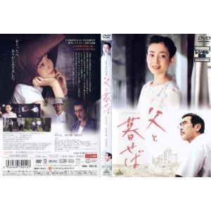 父と暮せば [宮沢りえ/原田芳雄/浅野忠信]|中古DVD|disk-kazu-saito