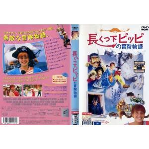 長くつ下ピッピの冒険物語 [タミー・エリン]|中古DVD|disk-kazu-saito