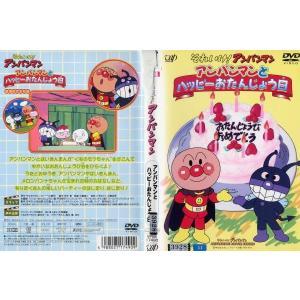 劇場版 それいけ!アンパンマン アンパンマンとハッピーおたんじょう日|中古DVD|disk-kazu-saito