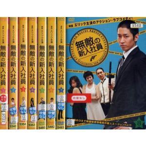 無敵の新入社員 1〜8 (全8枚)(全巻セットDVD) [字幕]|中古DVD|disk-kazu-saito
