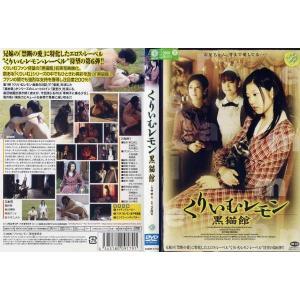 くりいむレモン 黒猫館 [亜紗美/魚谷輝明]|中古DVD|disk-kazu-saito