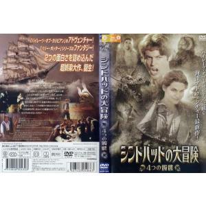 シンドバッドの大冒険 4つの髑髏 [ゼン・ゲスナー/ジョージ・ブザ]|中古DVD|disk-kazu-saito