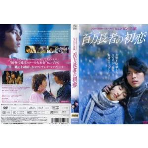 百万長者の初恋 [ヒョンビン/ヨンヒ]|中古DVD|disk-kazu-saito