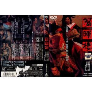 陽暉楼 YOHKIROH [緒形拳]|中古DVD|disk-kazu-saito