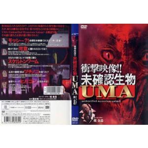 衝撃映像!!未確認生物UMA|中古DVD|disk-kazu-saito
