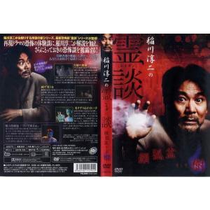 稲川淳二の霊談 顔狐盆そして樹|中古DVD|disk-kazu-saito