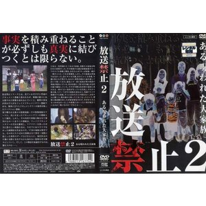 放送禁止2 ある呪われた大家族|中古DVD|disk-kazu-saito